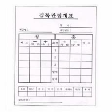 감독관집계표