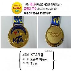 KTA금메달 (7cm)