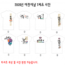2020년 어린이날 T셔츠 시안